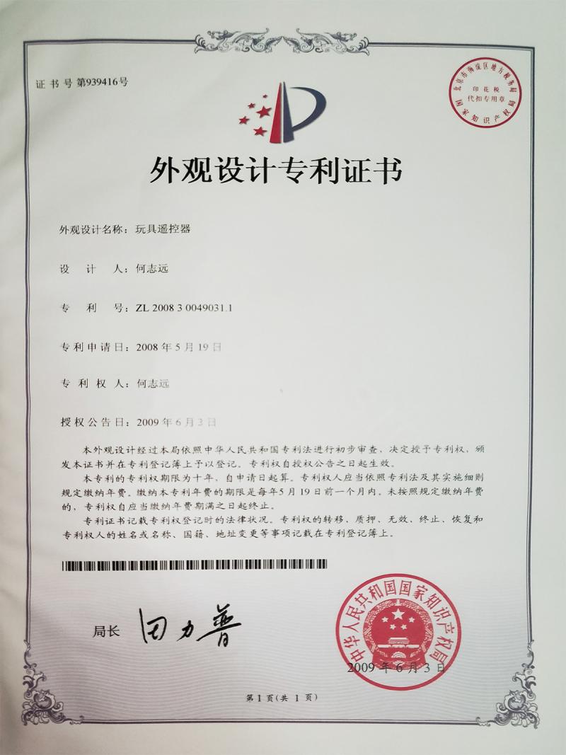 实用新型专利证书939416