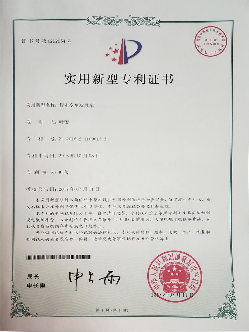 实用新型专利证书6292954